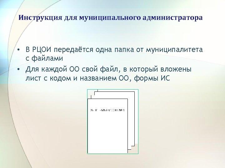 Инструкция для муниципального администратора • В РЦОИ передаётся одна папка от муниципалитета с файлами