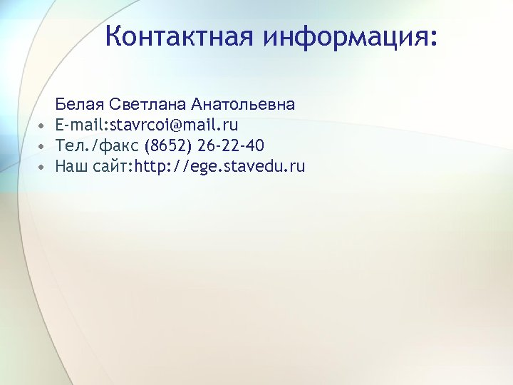 Контактная информация: Белая Светлана Анатольевна • E-mail: stavrcoi@mail. ru • Тел. /факс (8652) 26