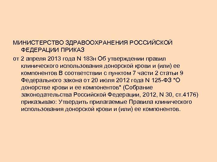 МИНИСТЕРСТВО ЗДРАВООХРАНЕНИЯ РОССИЙСКОЙ ФЕДЕРАЦИИ ПРИКАЗ от 2 апреля 2013 года N 183 н Об