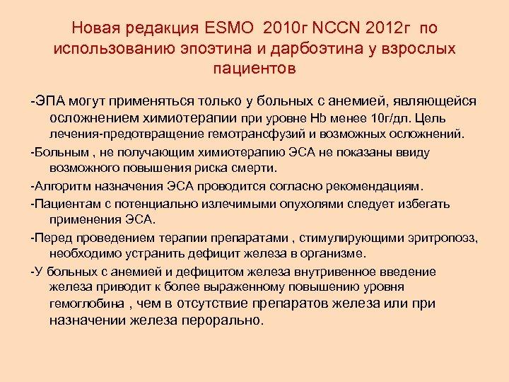 Новая редакция ESMO 2010 г NCCN 2012 г по использованию эпоэтина и дарбоэтина у