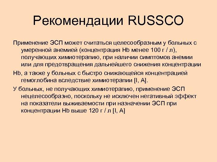 Рекомендации RUSSCO Применение ЭСП может считаться целесообразным у больных с умеренной анемией (концентрация Hb