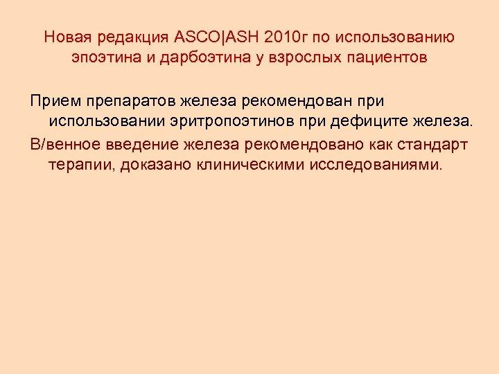 Новая редакция ASCO ASH 2010 г по использованию эпоэтина и дарбоэтина у взрослых пациентов Прием