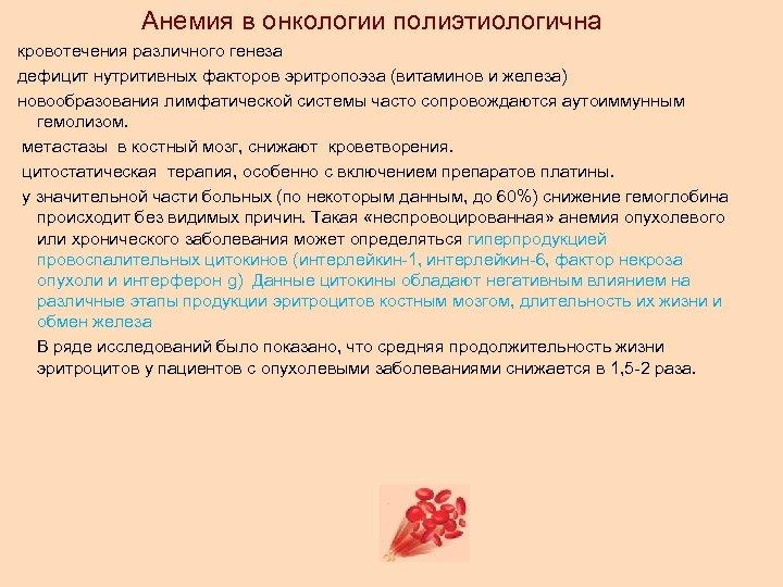 Анемия в онкологии полиэтиологична кровотечения различного генеза дефицит нутритивных факторов эритропоэза (витаминов и железа)