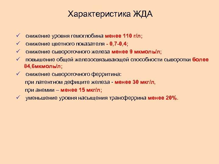 Характеристика ЖДА ü ü снижение уровня гемоглобина менее 110 г/л; снижение цветного показателя