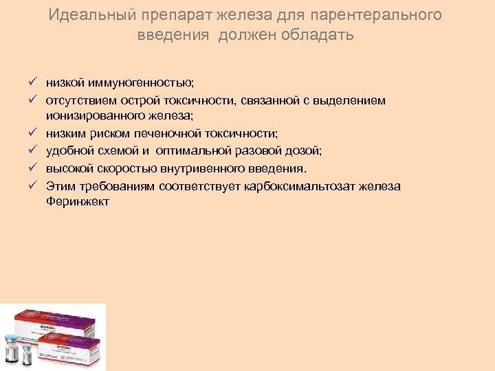 Идеальный препарат железа для парентерального введения должен обладать ü низкой иммуногенностью; ü отсутствием острой