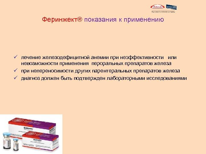 Феринжект® показания к применению ü лечение железодефицитной анемии при неэффективности или невозможности применения пероральных