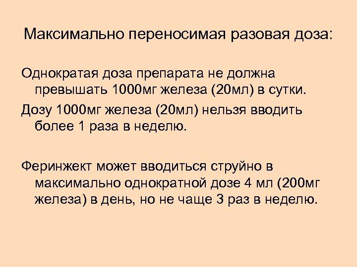 Максимально переносимая разовая доза: Однократая доза препарата не должна превышать 1000 мг железа (20