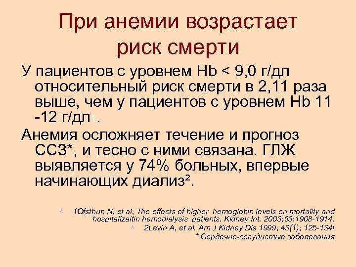 При анемии возрастает риск смерти У пациентов с уровнем Hb < 9, 0 г/дл
