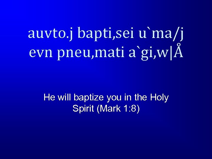 auvto. j bapti, sei u`ma/j evn pneu, mati a`gi, w|Å He will baptize you