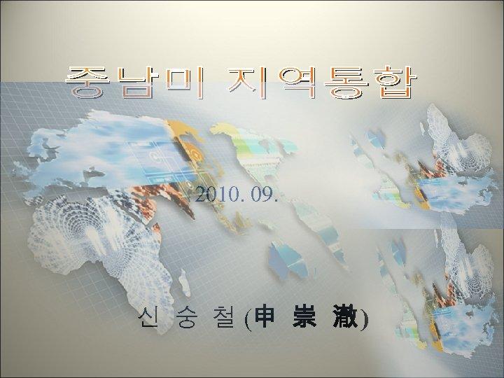 2010. 09. 신 숭 철 (申 崇 澈 )