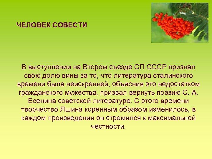 ЧЕЛОВЕК СОВЕСТИ В выступлении на Втором съезде СП СССР признал свою долю вины за