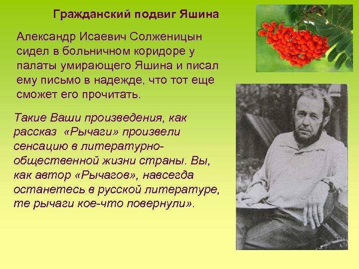 Гражданский подвиг Яшина Александр Исаевич Солженицын сидел в больничном коридоре у палаты умирающего Яшина