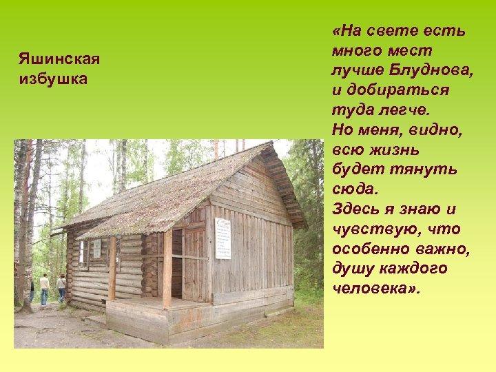 Яшинская избушка «На свете есть много мест лучше Блуднова, и добираться туда легче. Но