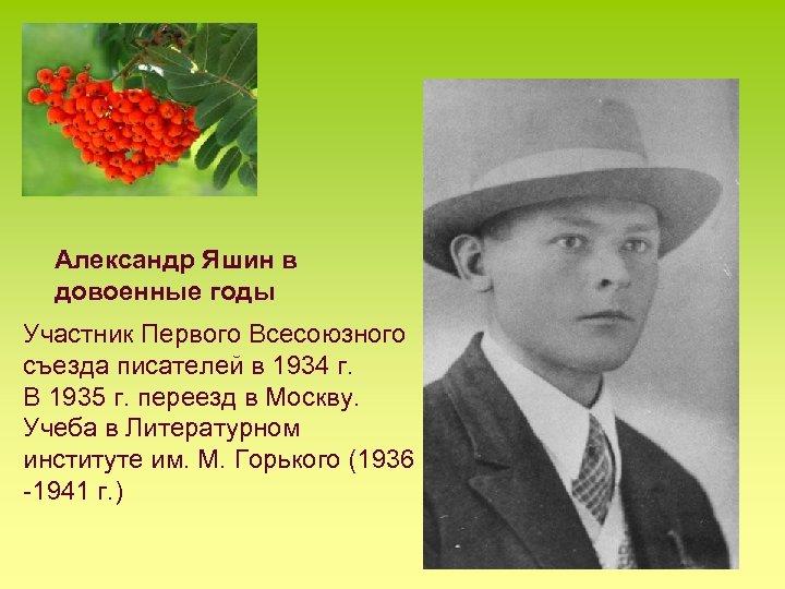 Александр Яшин в довоенные годы Участник Первого Всесоюзного съезда писателей в 1934 г. В