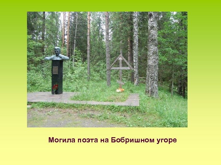 Могила поэта на Бобришном угоре