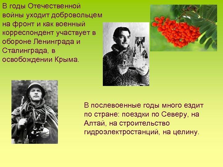 В годы Отечественной войны уходит добровольцем на фронт и как военный корреспондент участвует в