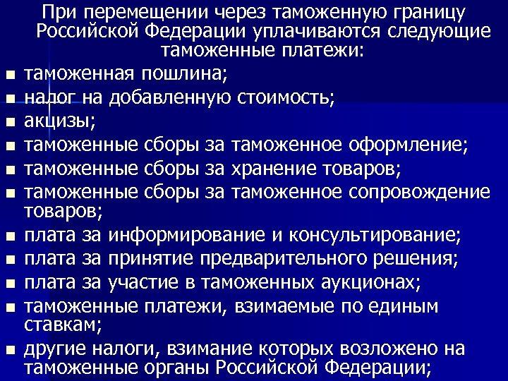 n n n При перемещении через таможенную границу Российской Федерации уплачиваются следующие таможенные платежи: