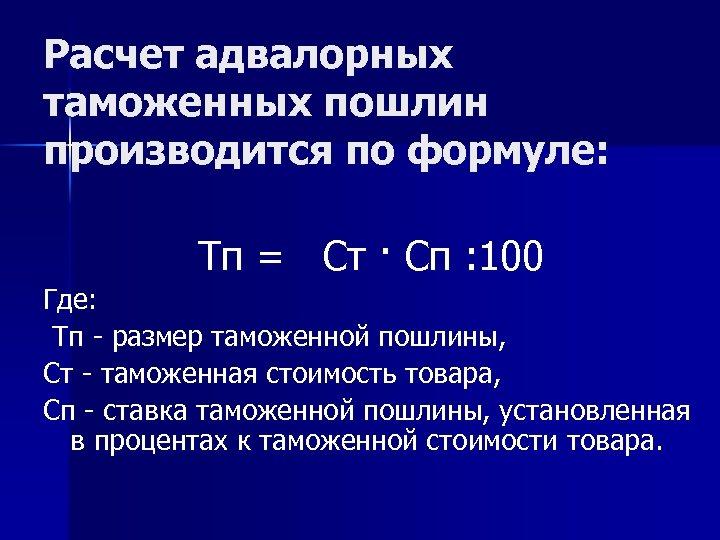 Расчет адвалорных таможенных пошлин производится по формуле: Тп = Ст · Сп : 100