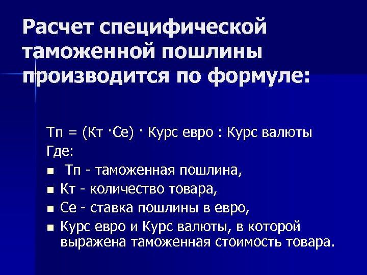 Расчет специфической таможенной пошлины производится по формуле: Тп = (Кт ·Се) · Курс евро