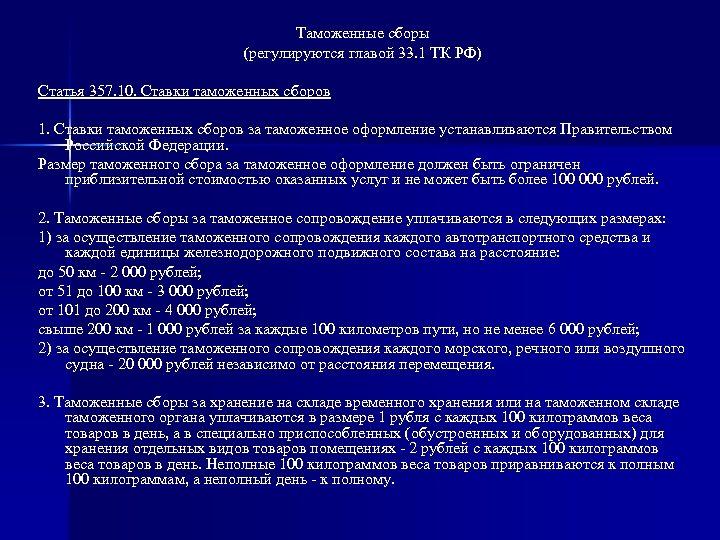 Таможенные сборы (регулируются главой 33. 1 ТК РФ) Статья 357. 10. Ставки таможенных сборов