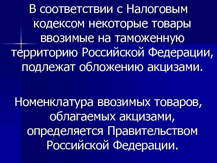 В соответствии с Налоговым кодексом некоторые товары ввозимые на таможенную территорию Российской Федерации, подлежат