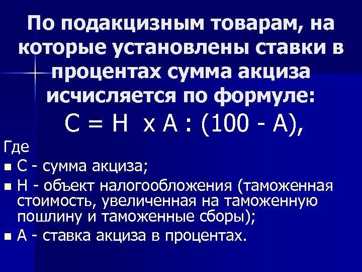 По подакцизным товарам, на которые установлены ставки в процентах сумма акциза исчисляется по формуле: