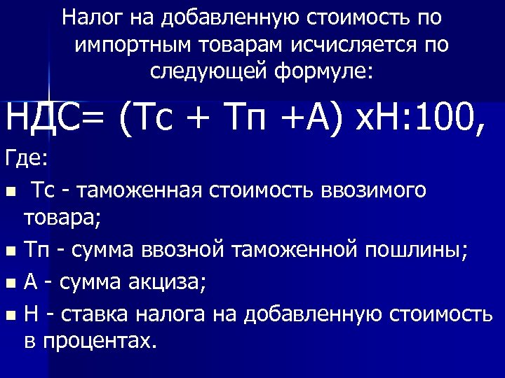 Налог на добавленную стоимость по импортным товарам исчисляется по следующей формуле: НДС= (Тс +