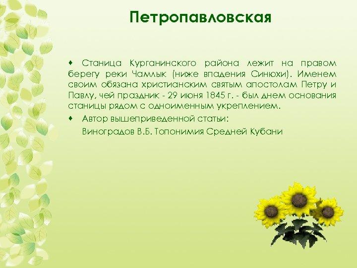 Петропавловская · Станица Курганинского района лежит на правом берегу реки Чамлык (ниже впадения Синюхи).