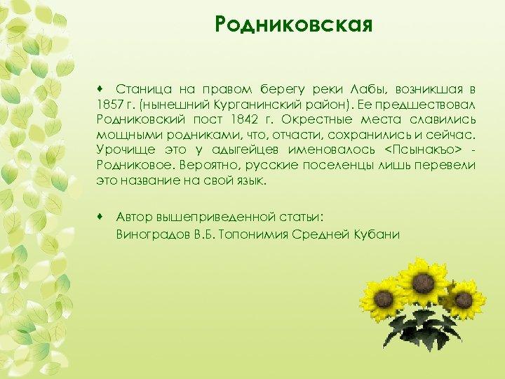 Родниковская · Станица на правом берегу реки Лабы, возникшая в 1857 г. (нынешний Курганинский