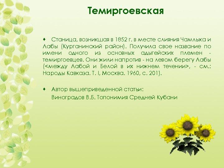 Темиргоевская · Станица, возникшая в 1852 г. в месте слияния Чамлыка и Лабы (Курганинский