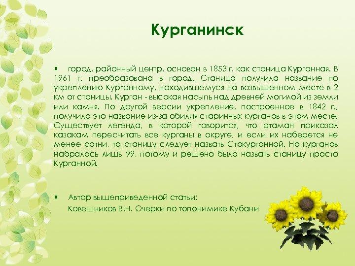 Курганинск · город, районный центр, основан в 1853 г. как станица Курганная. В 1961