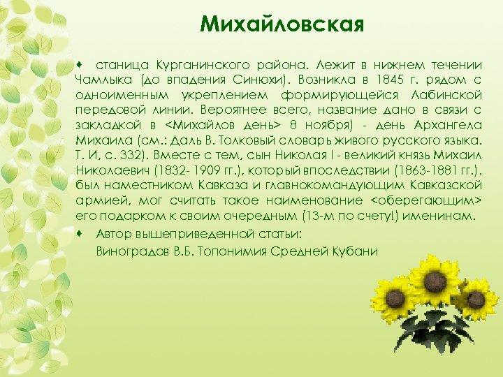 Михайловская · станица Курганинского района. Лежит в нижнем течении Чамлыка (до впадения Синюхи). Возникла
