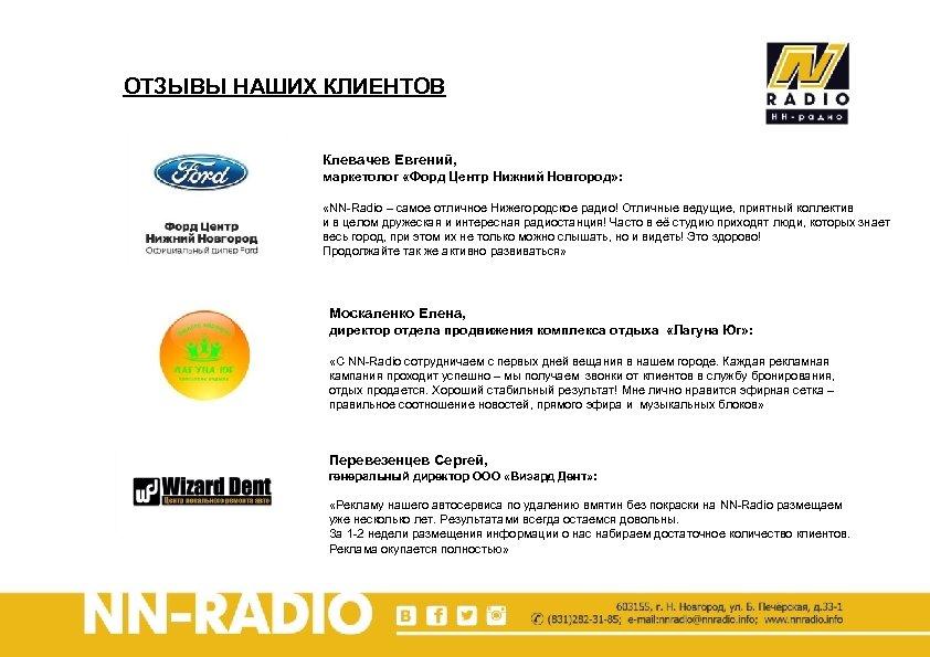ОТЗЫВЫ НАШИХ КЛИЕНТОВ Клевачев Евгений, маркетолог «Форд Центр Нижний Новгород» : «NN-Radio – самое