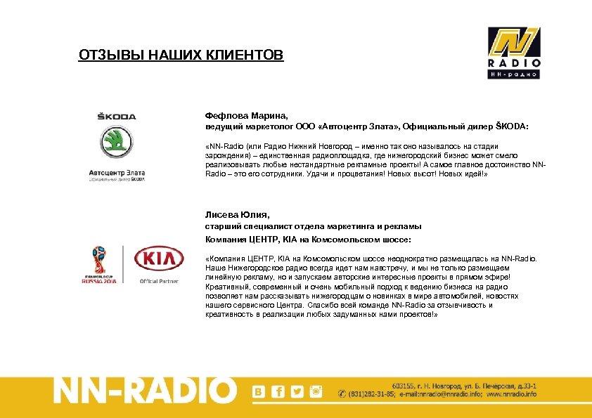 ОТЗЫВЫ НАШИХ КЛИЕНТОВ Фефлова Марина, ведущий маркетолог ООО «Автоцентр Злата» , Официальный дилер ŠKODA: