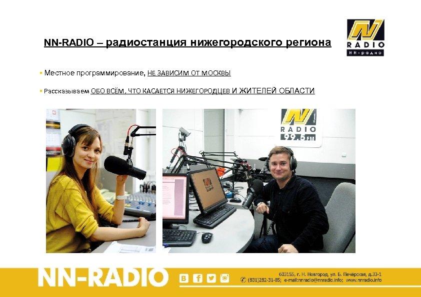 NN-RADIO – радиостанция нижегородского региона § Местное программирование, НЕ ЗАВИСИМ ОТ МОСКВЫ § Рассказываем