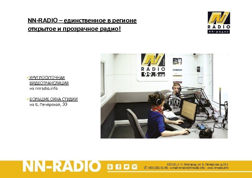 NN-RADIO – единственное в регионе открытое и прозрачное радио! § КРУГЛОСУТОЧНАЯ ВИДЕОТРАНСЛЯЦИЯ на nnradio.