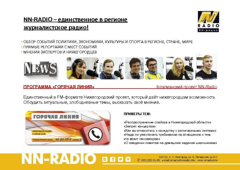 NN-RADIO – единственное в регионе журналистское радио! § ОБЗОР СОБЫТИЙ ПОЛИТИКИ, ЭКОНОМИКИ, КУЛЬТУРЫ И
