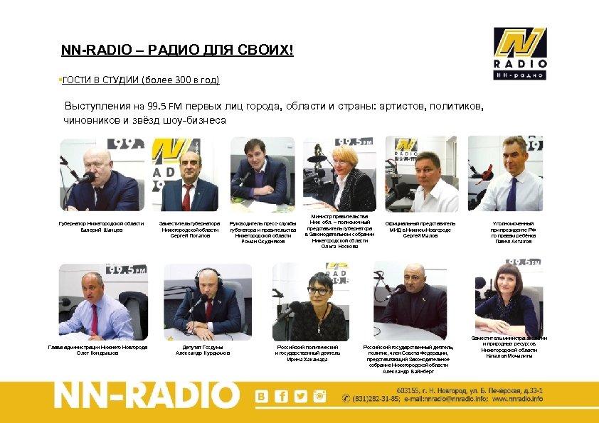 NN-RADIO – РАДИО ДЛЯ СВОИХ! §ГОСТИ В СТУДИИ (более 300 в год) Выступления на