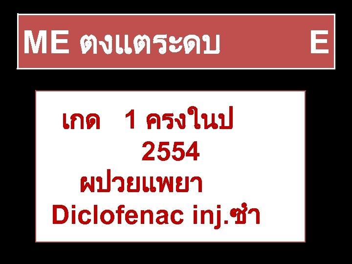 ME ตงแตระดบ เกด 1 ครงในป 2554 ผปวยแพยา Diclofenac inj. ซำ E