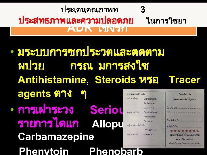 ประเดนคณภาพท ประสทธภาพและความปลอดภย 3 ADR เชงรก ในการใชยา • มระบบการซกประวตและตดตาม ผปวย กรณ มการสงใช Antihistamine, Steroids หรอ