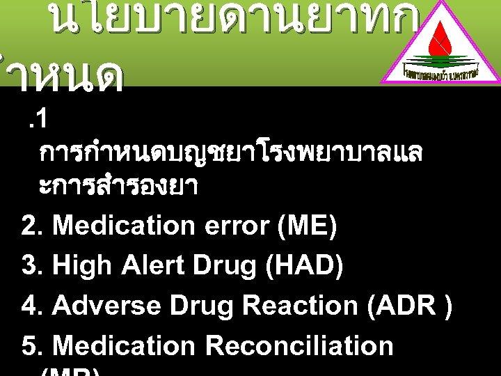 นโยบายดานยาทกำหนด. 1 การกำหนดบญชยาโรงพยาบาลแล ะการสำรองยา 2. Medication error (ME) 3. High Alert Drug (HAD) 4.