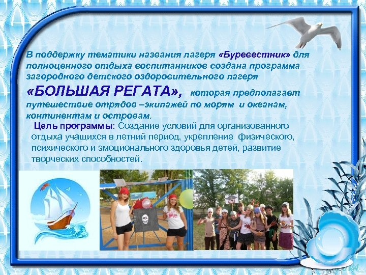 В поддержку тематики названия лагеря «Буревестник» для полноценного отдыха воспитанников создана программа загородного детского
