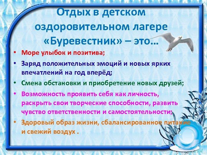 Отдых в детском оздоровительном лагере «Буревестник» – это… • Море улыбок и позитива; •