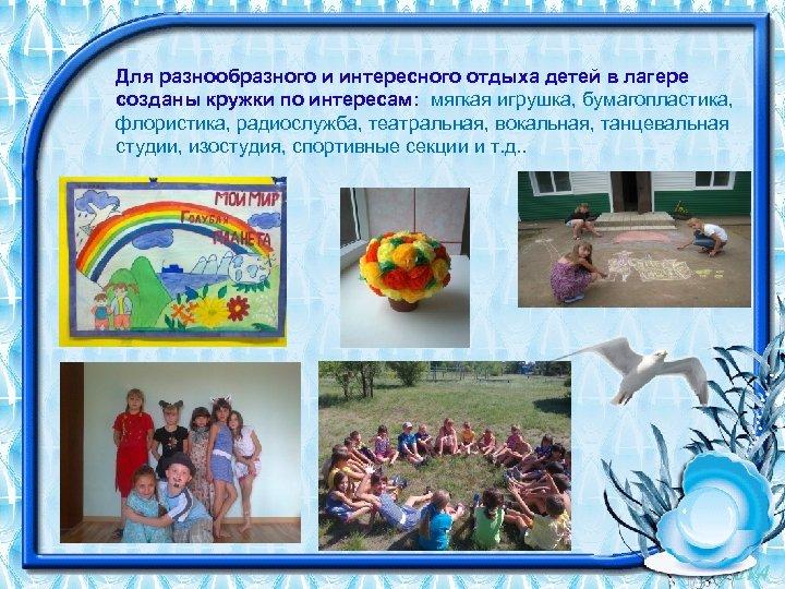 Для разнообразного и интересного отдыха детей в лагере созданы кружки по интересам: мягкая игрушка,
