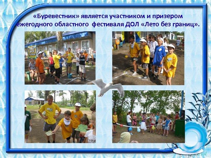 «Буревестник» является участником и призером ежегодного областного фестиваля ДОЛ «Лето без границ» .