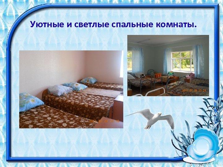 Уютные и светлые спальные комнаты.