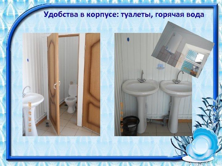 Удобства в корпусе: туалеты, горячая вода