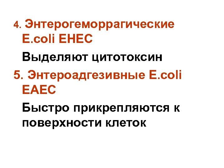 4. Энтерогеморрагические E. соli EHEC Выделяют цитотоксин 5. Энтероадгезивные E. соli EAEC Быстро прикрепляются