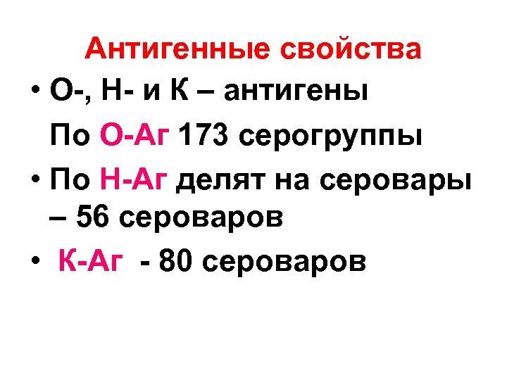 Антигенные свойства • О-, Н- и К – антигены По О-Аг 173 серогруппы •