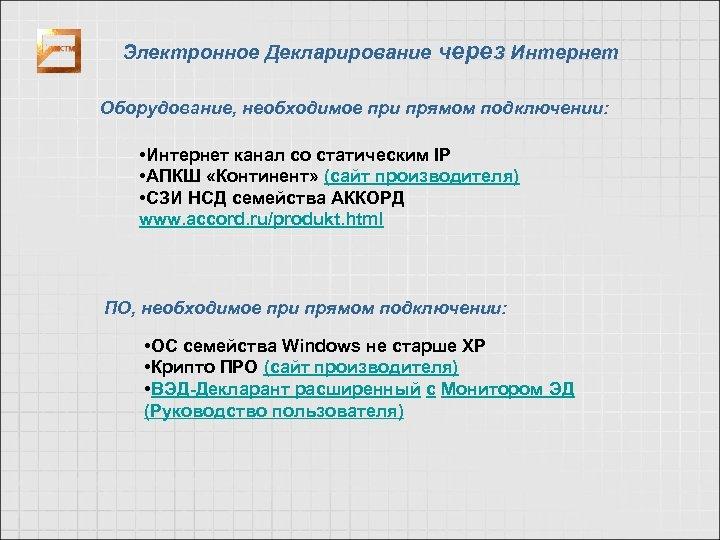 Электронное Декларирование через Интернет Оборудование, необходимое при прямом подключении: • Интернет канал со статическим